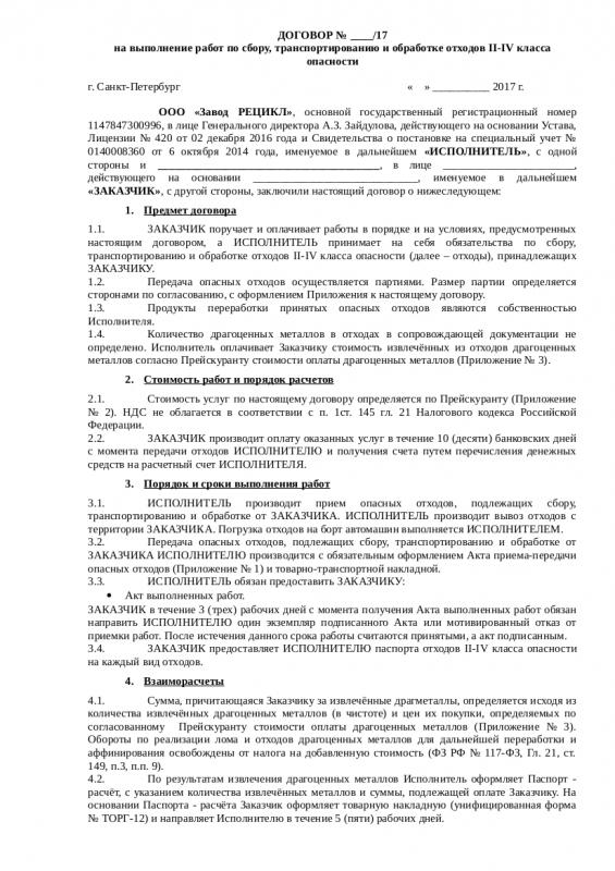Проект договора обработки отходов с оплатой ДМ