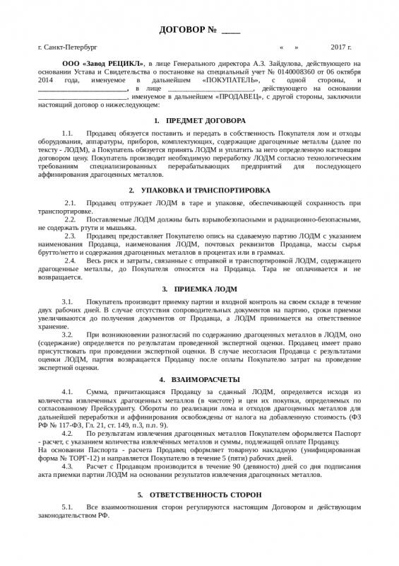 Проект договора покупки ЛОДМ