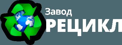Завод Рецикл -